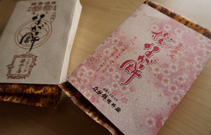 知らないと損をする!?創業468年!老舗の「季節限定」幻の桜和菓子の魅力とは?
