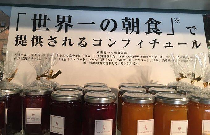 超人気ホテルの優雅な朝食を自宅でも!神戸北野ホテルの「コンフィチュール」
