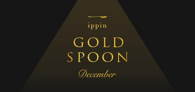 【発表】2018年12月もっとも読まれたグルメ記事10選<GOLD SPOON>